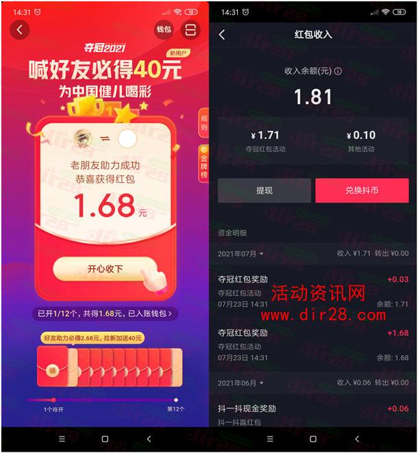 抖音夺冠2021互助领1.68-36元现金红包 提现支付宝秒到账