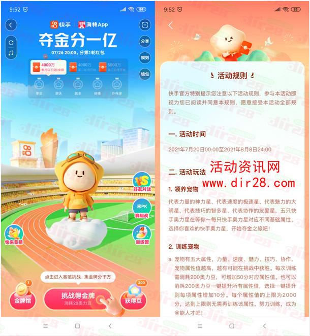 快手奥运夺金多个活动分1亿元现金红包 可提现到微信