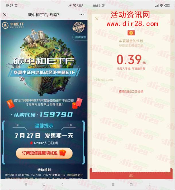 华夏基金碳中和ETF简单订阅抽随机微信红包 亲测中0.39元
