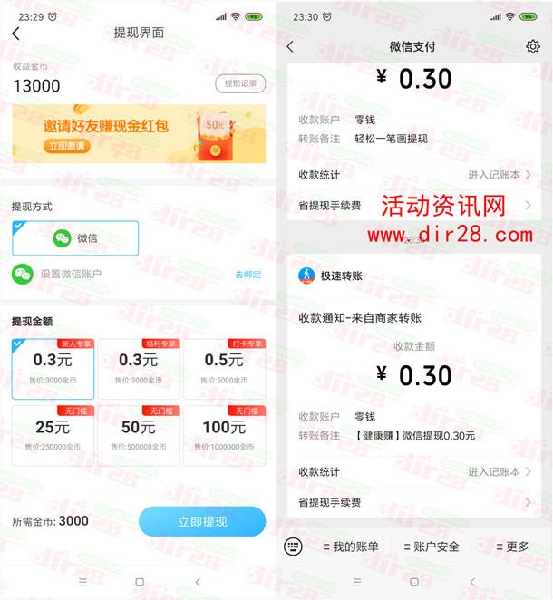 轻松一笔画、健康赚app简单领取0.6元微信红包 推零钱