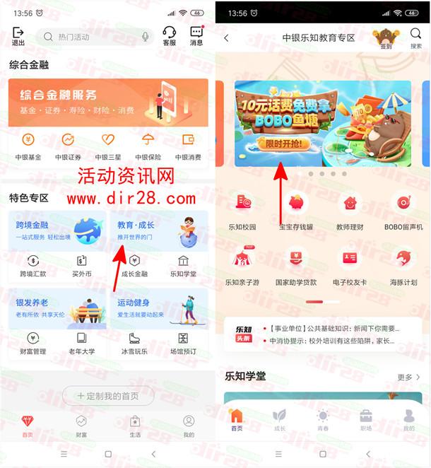 中国银行BOBO鱼塘小游戏领10元话费券 可20充30元话费