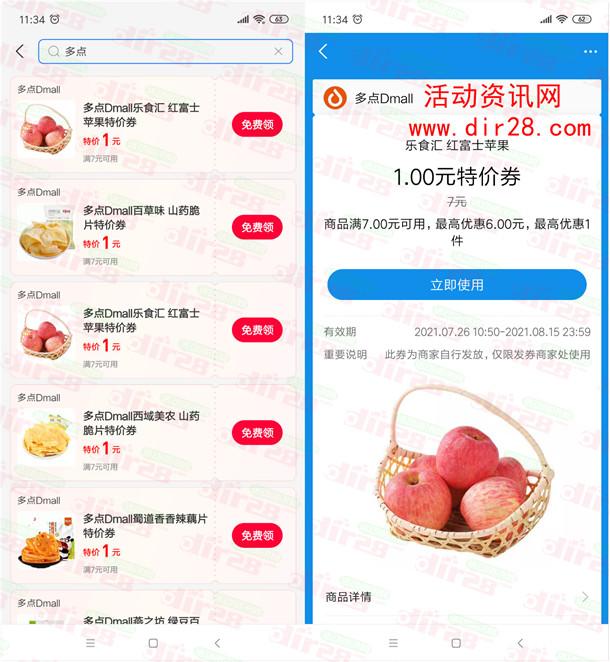 支付宝多点1元撸红富士苹果、山药脆片、香辣藕片等零食