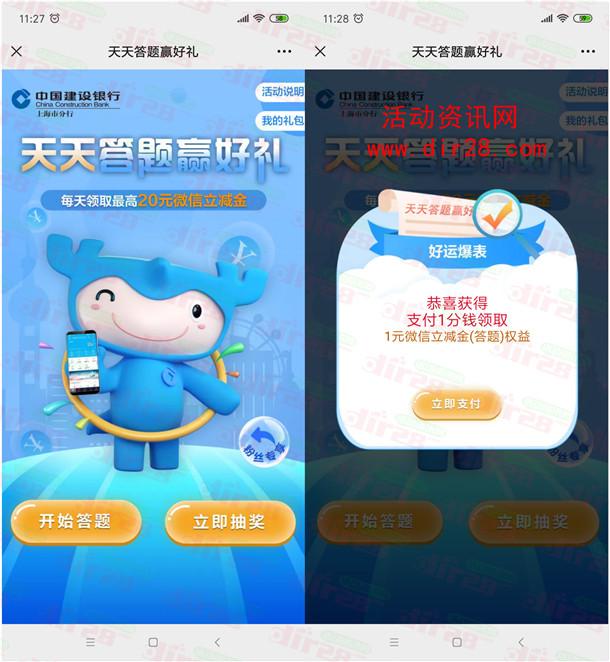 中国建设银行天天好礼必中1-20元微信立减金 亲测中1元
