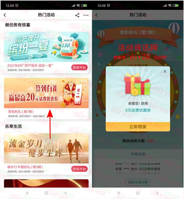 中国银行老用户25充30元三网手机话费 每月可参加1次