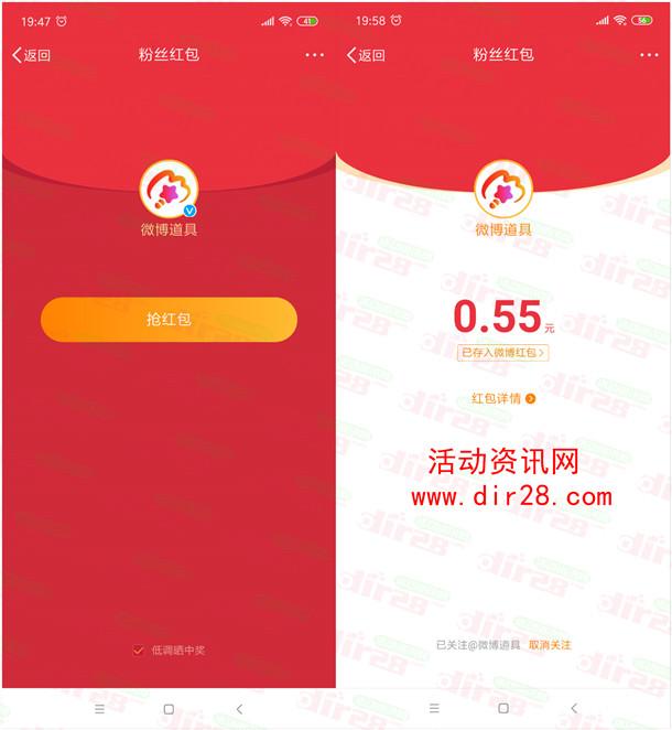 微博6个活动瓜分百万现金红包 亲测中2.85元提现支付宝秒到