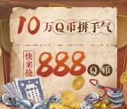 天涯明月刀手游新一期注册试玩领10-888个Q币 数量限量