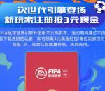FIFA足球世界手游注册领取3元现金红包 亲测3元秒到账