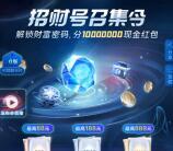 招商银行招财号召集令瓜分100万元现金红包 亲测中18.4元