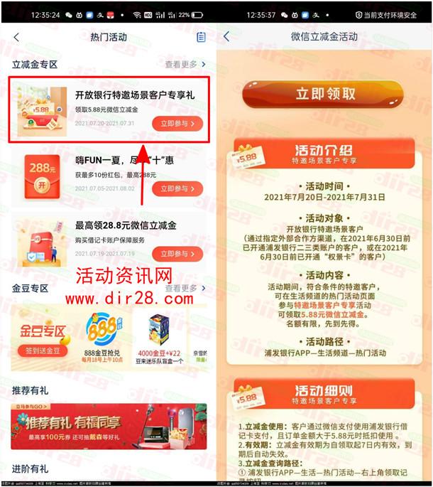 浦发银行老用户领5.88元微信立减金 限6月30号前注册的老用户