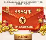 乱世王者手游新一期下载试玩领取5-888个Q币 数量限量