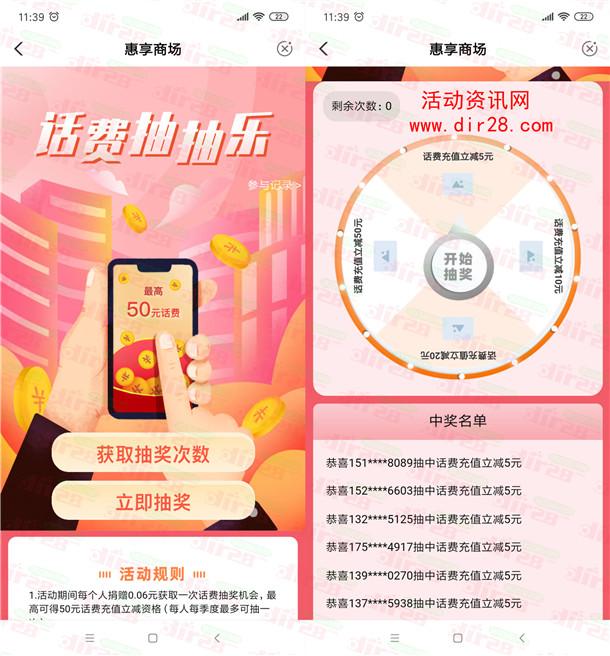 中国农业银行5.06元充值10元手机话费 全国可参加不秒到