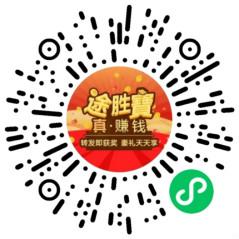途胜宝小程序抽腾讯视频/爱奇艺/QQ音乐会员、50元京东卡-刀鱼资源网 - 技术教程资源整合网_小刀娱乐网分享-第3张图片