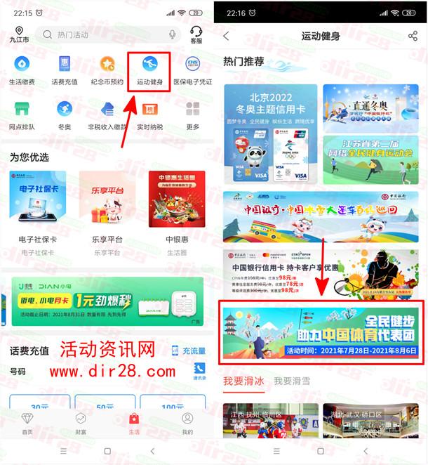 中国银行全民健步直接领取1-17元微信立减金 亲测秒到账