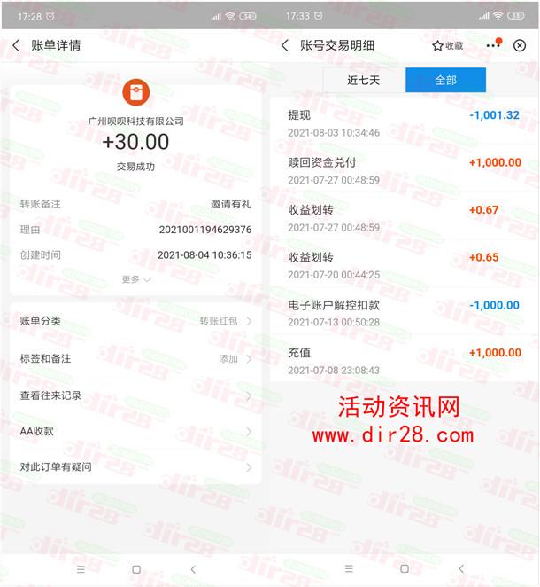 南京银行的30元现金到账了 参加了这个活动的记得去查看