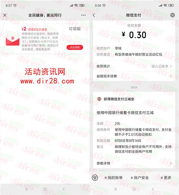 中国银行全民健身日抽1-2元微信立减金、手机话费 亲测中2元