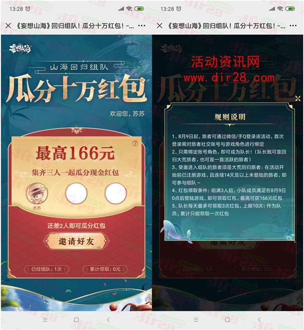 妄想山海手游回归组队瓜分10万微信红包、Q币 最高166元