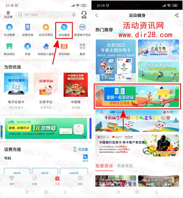 中国银行全民来健身领40元微信立减金 线上健步打卡活动