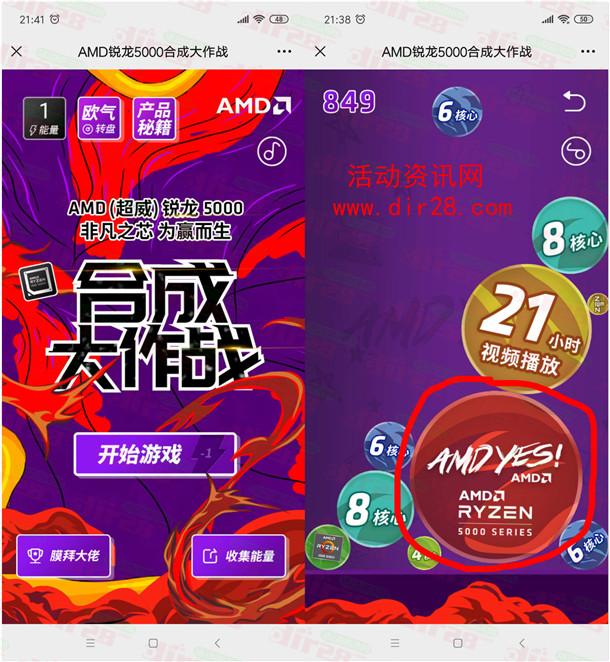 超威AMD合成大作战游戏抽0.3-99元微信红包 亲测中0.3元