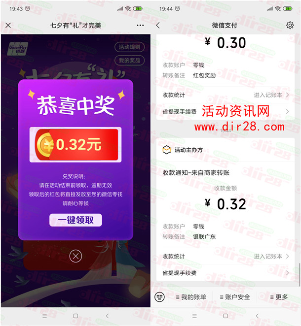 银联广东七夕有礼才完美抽微信红包 亲测中0.32元推零钱