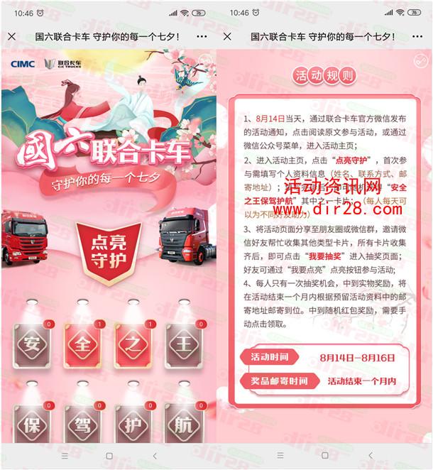 国六联合卡车守护你的七夕集卡抽随机微信红包、实物奖励