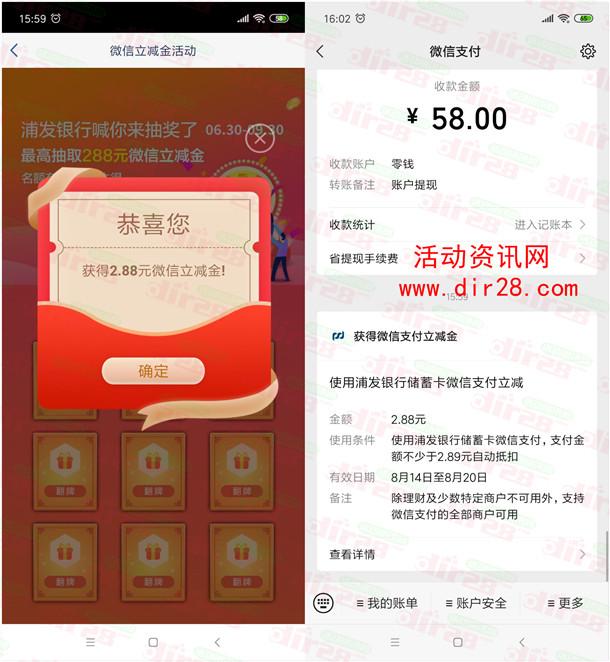浦发银行多个活动抽520元支付宝红包、微信立减金 亲测中3.65元