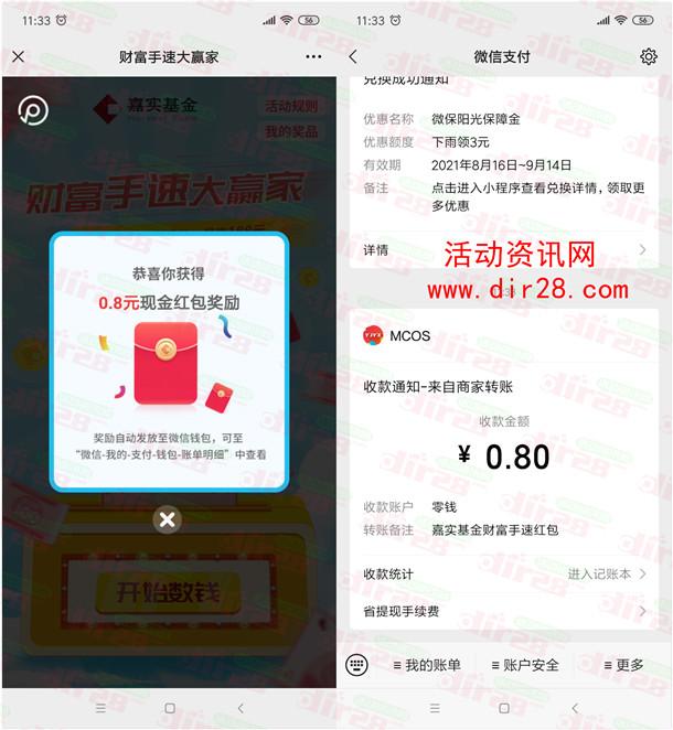 嘉实基金财富手速赢家小游戏抽2万个微信红包 亲测中0.8元