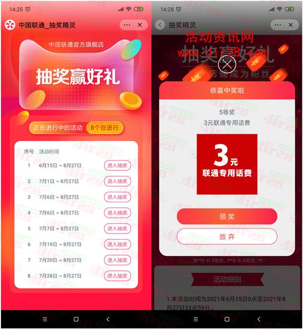 中国联通淘宝店铺8个活动抽3-20元手机话费 亲测中8元