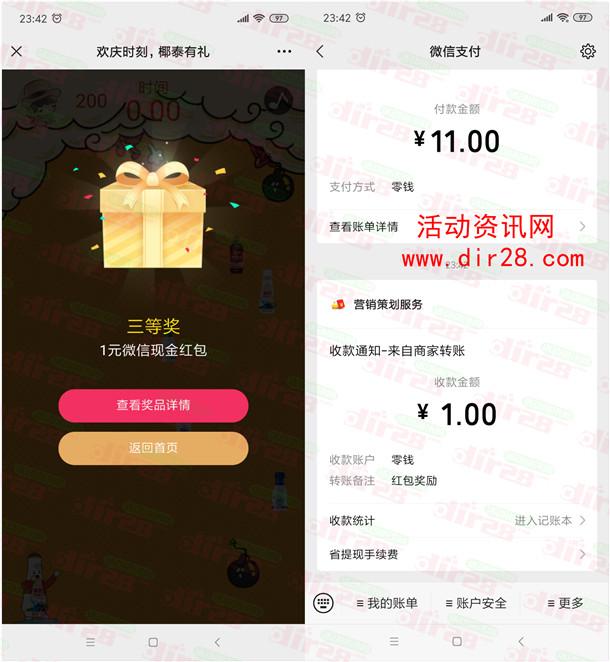 椰泰原生态饮品欢庆时刻小游戏抽1-100元微信红包 亲测中1元