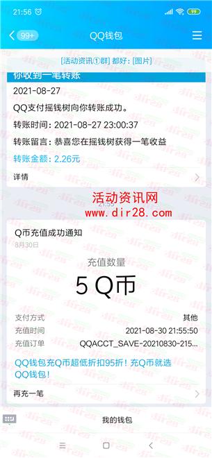 王者荣耀老用户简单登录直接领取5个Q币 亲测秒到账