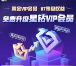 爱奇艺V7黄金会员免费升级星钻会员 每月可免费升级1次