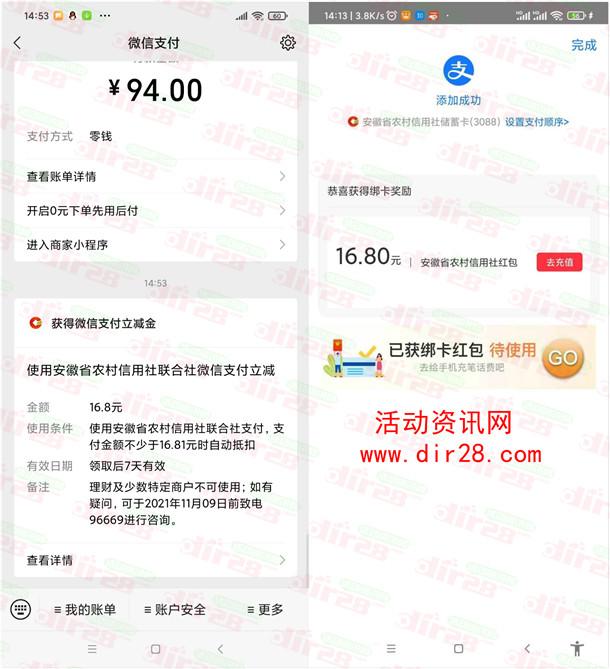 安徽农金新老用户领16.8元微信立减金+16.8元支付宝红包