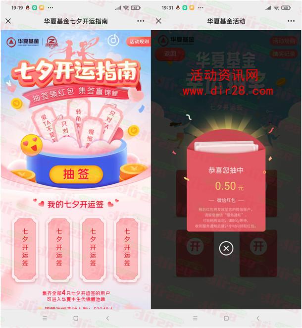 华夏基金七夕开运指南抽签抽随机微信红包 亲测中0.5元