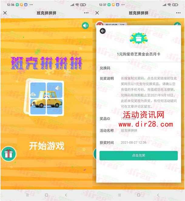 中国建设银行班克拼拼拼1元充爱奇艺会员月卡 亲测秒到账