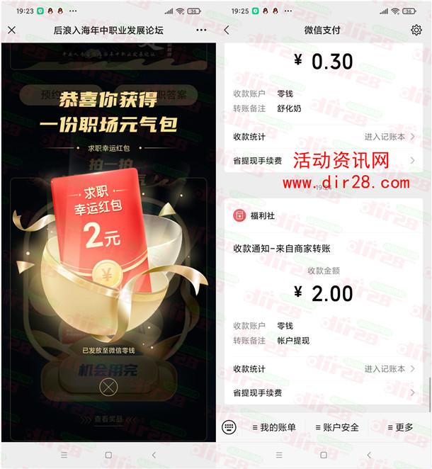 中国平安职场添元气抽微信红包、腾讯视频会员 亲测中2元
