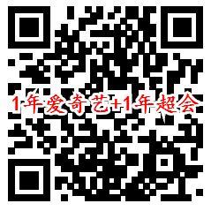 138元开爱奇艺会员1年+送1年QQ超级会员、京东、苏宁会员