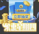 工商银行象惠星期四抽5-100元通用券 可0元购买实物商品