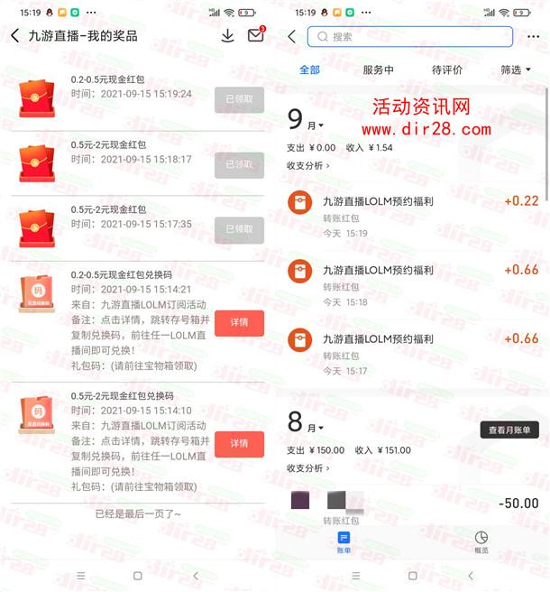 九游LOLM订阅活动抽最高10元支付宝现金 亲测中1.54元秒到账