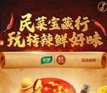 联合利华辣鲜民菜寻宝抽0.68-1.28元微信红包、实物
