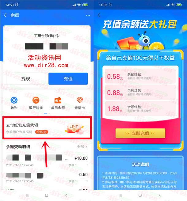 支付宝余额用户专享免费领取3-7元红包秒到 限部分用户
