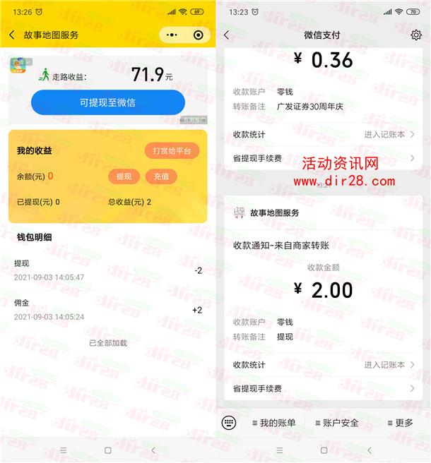 微信小程序分享1个好友登录领取2元微信红包 亲测推零钱