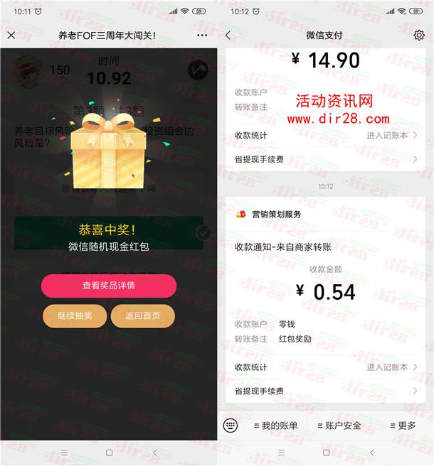 华夏基金养老FOF三周年大闯关抽1万个微信红包 亲测中0.54元