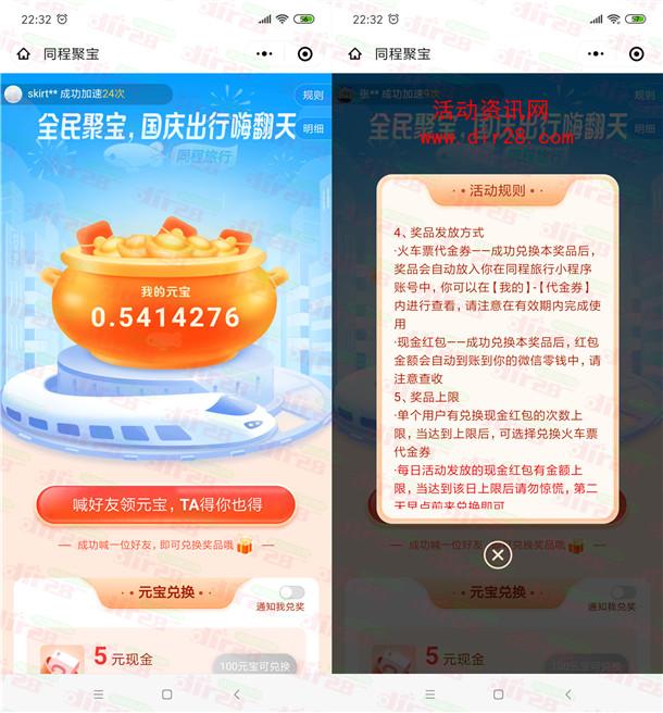 同程旅行欢乐国庆游瓜分10万元微信红包 满5元兑换秒推送