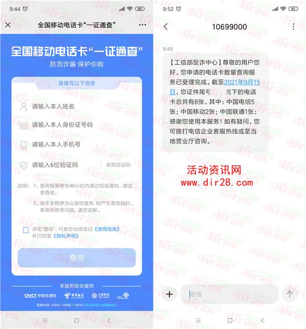 一键查询自己名下所有运营商电话卡,防止信息被人盗用