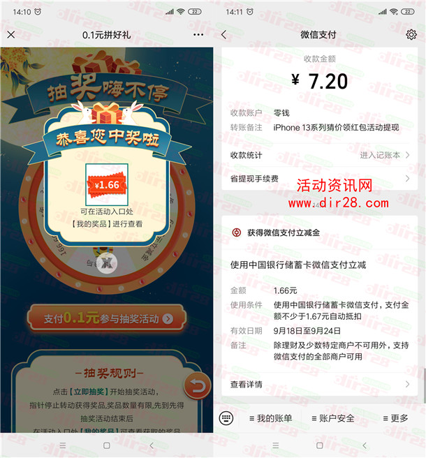 中国银行0.1元拼拼乐抽1.66-166元微信立减金 亲测中1.66元