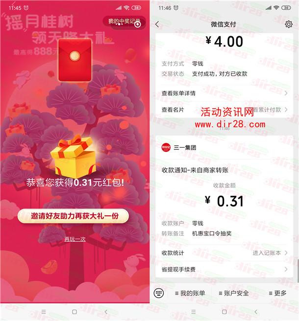 三一机惠宝小程序摇月桂树抽最高888元微信红包 亲测中0.31元