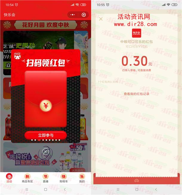 快乐会小程序新老用户领取随机微信红包 亲测中0.3元秒推