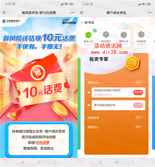 中国建设银行微信风险问卷评估领10元手机话费 数量限量