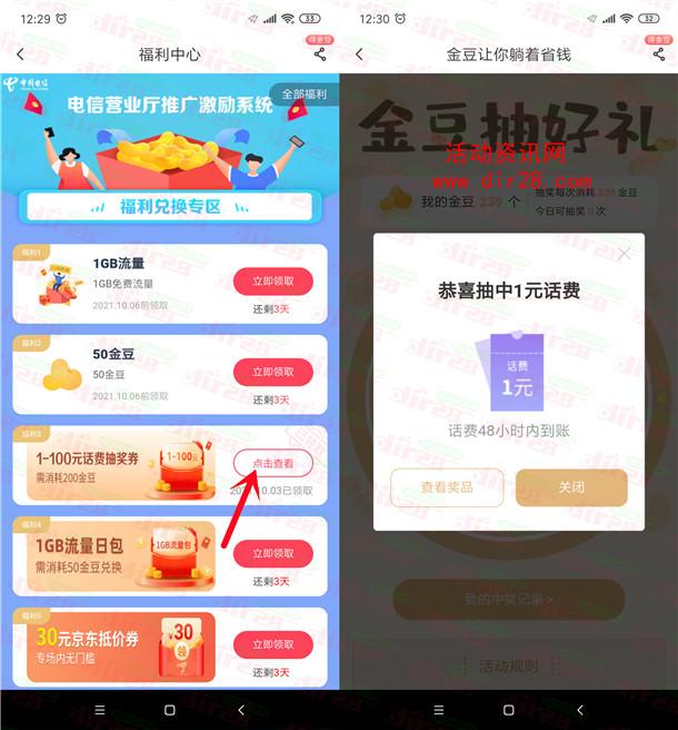 中国电信新老用户月度福利抽1-100元手机话费 亲测中1元