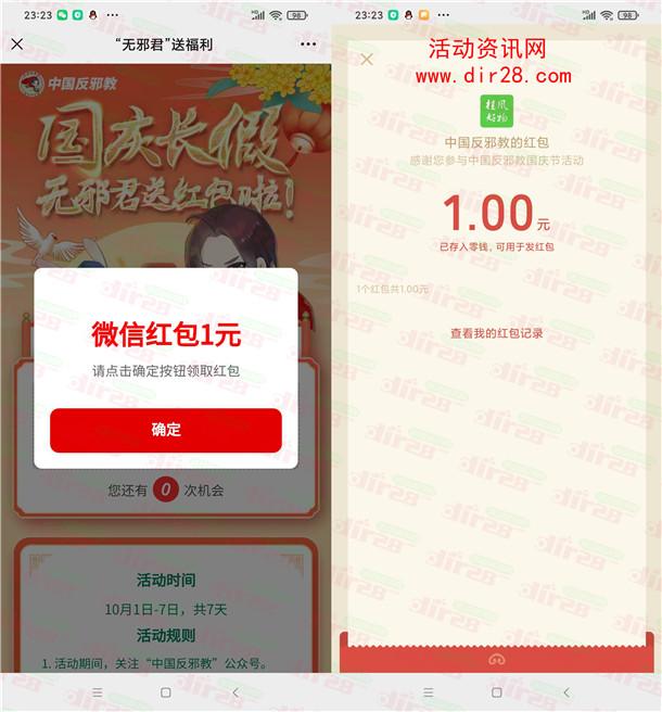 中国反邪教国庆长假送福利抽0.3-100元微信红包 亲测中1元