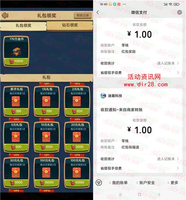 小镇寻宝app简单玩游戏领取1元微信红包 亲测秒推零钱